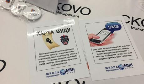 Проведено мероприятие для студентов Бизнес - школы СКОЛКОВО