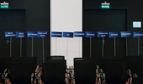 Состоялся очередной турнир переговорщиков